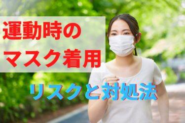 熱中症だけじゃない!マスクを着用して運動するときのリスクと注意点、効果は?