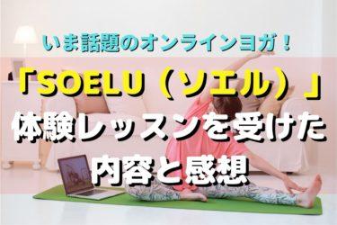 【体験談】「SOELU(ソエル)」オンラインヨガ|レッスンの内容と受けてみた感想