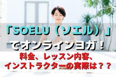 SOELU(ソエル)|オンラインヨガの料金プラン・レッスン内容・インストラクターは?