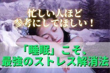 【ストレス解消】今すぐ自分でできる最強の方法は「睡眠」。忙しい人ほど参考にしてほしい!