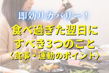 【ダイエット】「飲み会・食事会の翌日」にやるべき3つのリカバリー〜食べ過ぎても、絶食はNG〜
