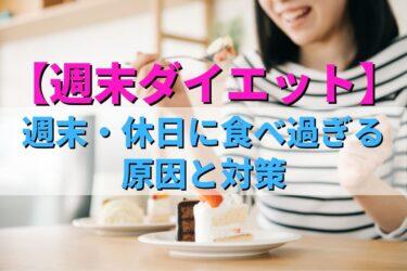 【週末ダイエット】休日に食べ過ぎてしまう原因と対策〜ストレスコントロールと自律神経調律法〜