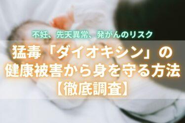 【徹底調査】猛毒「ダイオキシン」による健康被害と体を守る方法は?不妊、先天異常、発がんのリスクに備える!