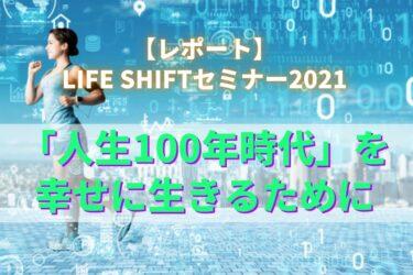 未来のヘルスケアの話〜酸化ストレスと予防医学〜【LIFE SHIFTセミナー2021より】
