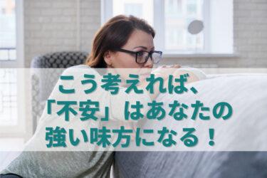 【不安解消】できる人がやっているストレスや緊張を味方につけ、成果を上げる発想法