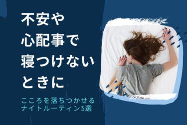 【ナイトルーティン】あなたの寝つきを妨げる「気がかり」というストレスの対処法【3選】